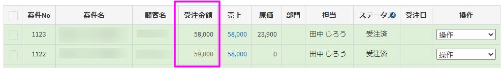 案件管理_受注金額