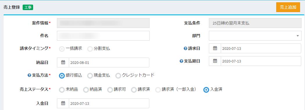 前払い登録_売上