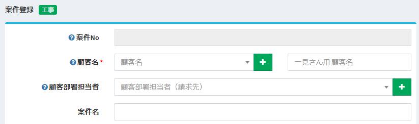 管理者_案件登録