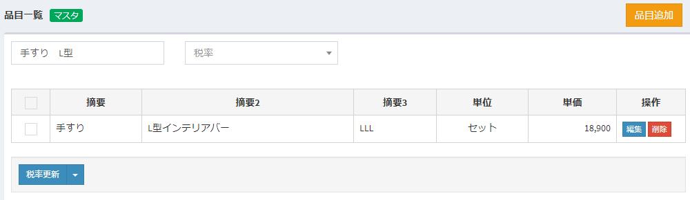 品目マスタ_AND検索