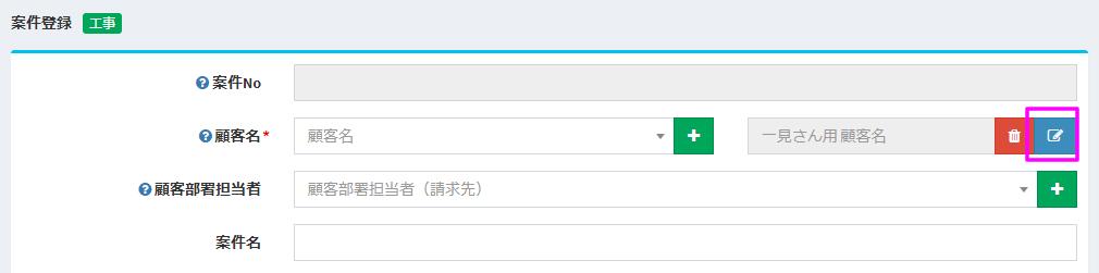 一見顧客情報登録