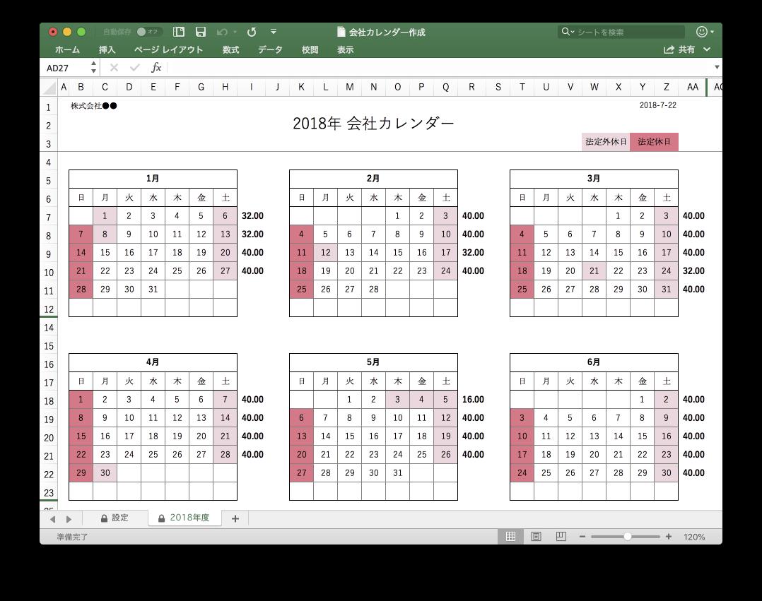 会社休日年間カレンダー作成 変形労働制なし