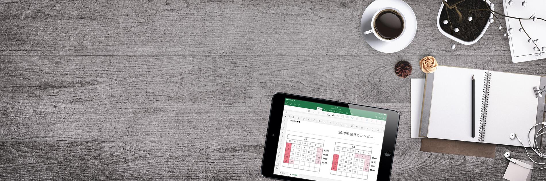会社年間カレンダー