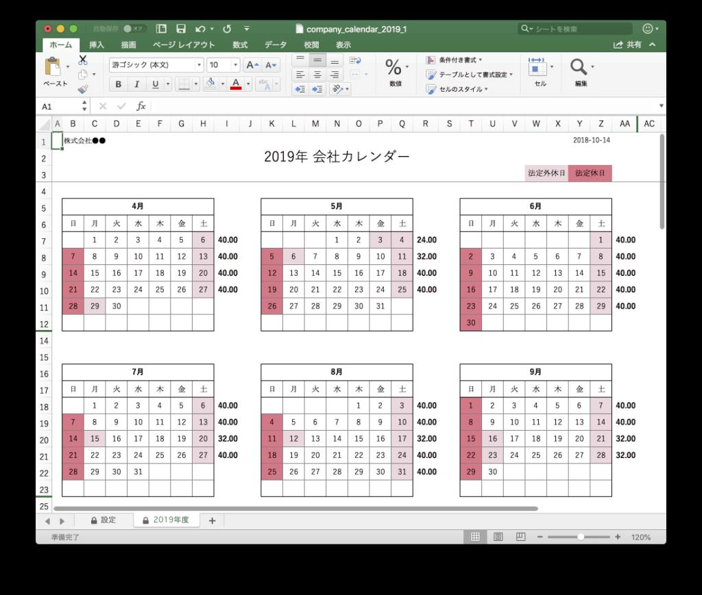 2020年版 会社年間カレンダー