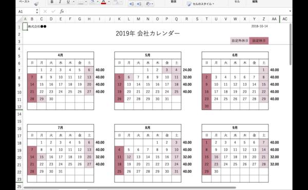 2019年版 会社年間カレンダー