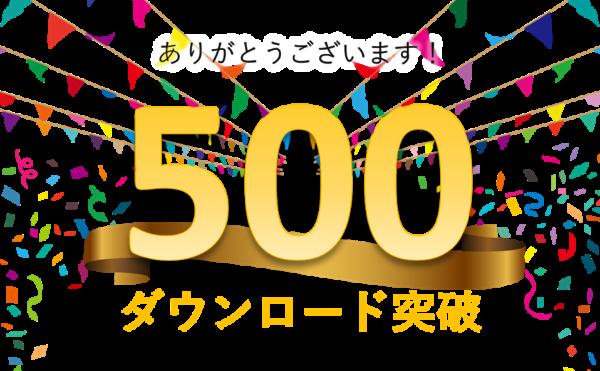 500ダウンロード