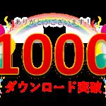 1000ダウンロード