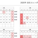 会社年間カレンダー バージョンアップ