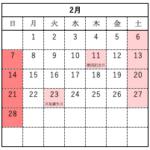 2021年祝祭日 設定