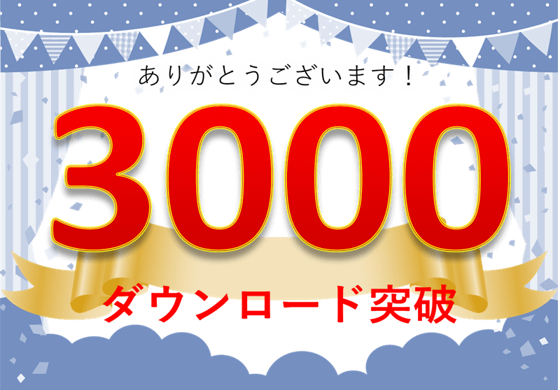 会社年間カレンダーエクセルテンプレート3000ダウンロード達成